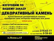Декоративный камень из гипса Слуцк,  Солигорск,  Копыль,  Любань,  Ст доро