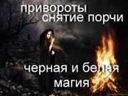 Гадание.Любовная Магия.Приворот/Отворот.✅ЭКСТРАСЕНС  ✅ ♠
