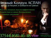 Приворот в Слуцке,  Языческое колдовство!!! Сильная чёрная магия