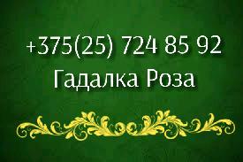 Магические услуги в городе Слуцк гадание приворот