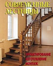 Изготовление лестниц любой сложности в Слуцке и районе
