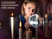 прогноз.предсказание удачи в деле.и любовная  магия+375256202650  вайб